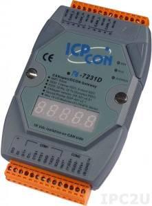 I-7231D Шлюз CANopen Slave в DCON Master, 1xRS-485, 5-сегментный индикатор