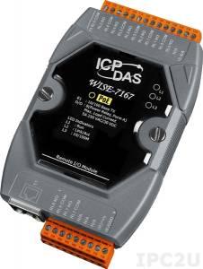 WISE-7167 Web-программируемый контроллер, 16-bit CPU, 512 кб SRAM, 512 Кб Flash, 8 каналов релейного вывода, PoE, Modbus TCP